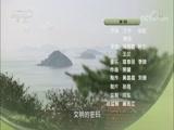 《文明密码》 20180709 茶山古镇话传承