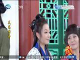 天龙传奇(6) 斗阵来看戏 2018.07.09 - 厦门卫视 00:51:42