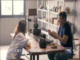 现代与传统:陶瓷匠人的抉择 十分关注 2018.7.9 - 厦门电视台 00:09:21