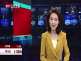 《北京新闻》 20180710