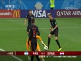 [我爱世界杯]俄罗斯世界杯克罗地亚队进球集锦
