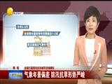 《辽宁新闻》 20180711
