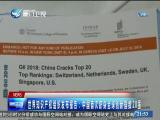 两岸新新闻 2018.7.11 - 厦门卫视 00:28:38