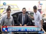 两岸新新闻 2018.07.13 - 厦门卫视 00:27:49