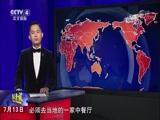 一味一故事 古巴 外酥里嫩的东北锅包肉 华人世界 2018.07.13 - 中央电视台 00:02:39