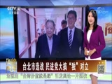 """[海峡两岸]台北市选战 民进党大搞""""独""""对立"""