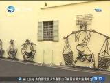 两岸新新闻 2018.7.14 - 厦门卫视 00:27:51