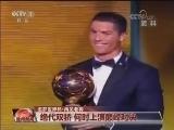 [视频]追梦世界杯·再见老将