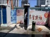 文明巡查:公共厕所又脏又臭 如厕环境谁来保障? 文明论坛 2018.7.15 - 厦门电视台 00:10:05