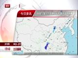 [北京新闻]中央气象台今天继续发布暴雨蓝色预警