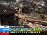 [新闻30分]暴雨成灾伤亡严重 日本 209人死亡数十人失踪 搜救困难