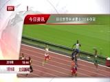 [北京新闻]田径世界杯谢震业200米夺冠