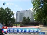两岸新新闻 2018.7.16 - 厦门卫视 00:28:26