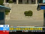 [新闻30分]板门店 朝美今继续讨论美军遗骸归还事宜