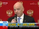 [新闻30分]俄罗斯 世界杯举办权交接仪式举行