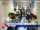 [贵州新闻联播]贵州新生儿出生缺陷率低于全国平均水平