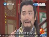 天龙传奇(11) 斗阵来看戏 2018.07.15 - 厦门卫视 00:49:36