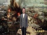 决战淮海——宜将剩勇追穷寇 国宝档案 2018.07.16 - 中央电视台 00:13:37