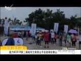 炫彩生活 2018.07.15 - 厦门电视台 00:05:41