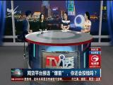 """网贷平台接连""""爆雷"""",你还会投钱吗? TV透 2018.7.16 - 厦门电视台 00:25:00"""