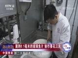 中国香港 薄到0.1毫米的玻璃鱼片 制作要花三天 华人世界 2018.07.16 - 中央电视台 00:02:57