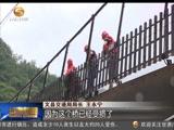 [甘肃新闻]陇南碧口镇:强降雨致公路电力受损 相关部门全力抢险