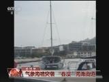 """[视频]西班牙:气象海啸突袭 """"吞没""""海滩街道"""