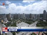 [贵州新闻联播]省统计局发布贵州省2018年上半年主要统计数据
