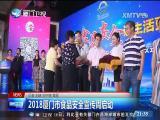 两岸新新闻 2018.07.17 - 厦门卫视 00:28:15
