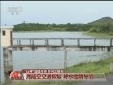 """[视频]""""山神""""登陆海南 呼风又唤雨"""