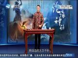 沧海神话Ⅱ(二十三)广州被迫投降 斗阵来讲古 2018.07.18 - 厦门卫视 00:29:36