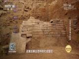 正定开元寺考古纪实 探索发现 2018.07.18 - 中央电视台 00:36:44