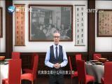 吴稚晖与他的粥会 两岸秘密档案 2018.07.17 - 厦门卫视 00:41:01