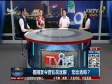 暑期夏令营乱花迷眼,您会选吗? TV透 2018.07.18 - 厦门电视台 00:24:57
