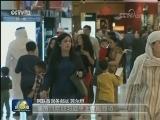 [视频]阿联酋各界热切期待习主席到访
