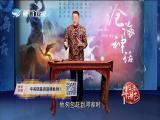 沧海神话Ⅱ(二十四)三元里抗英 斗阵来讲古2018.07.19 - 厦门卫视 00:29:57