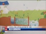 """[贵州新闻联播]六盘水:推进""""三改三化""""工程 改善农村人居环境"""