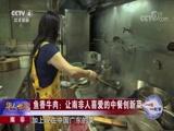 南非 鱼香牛肉:让南非人喜爱的中餐创新菜 华人世界 2018.07.20 - 中央电视台 00:03:06