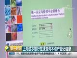 [第一时间]新闻热搜榜·时事 上海试水银行在线查询不动产登记信息