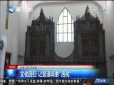 两岸新新闻 2018.7.20 - 厦门卫视 00:28:25