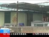 """[新闻30分]越南 台风""""山神""""引发暴雨洪水10人死亡"""