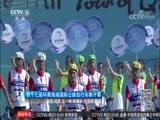 [自行车]第十七届环青海湖国际公路自行车赛开幕(快讯)