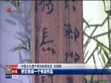 [贵州新闻联播]72件简帛书法作品亮相贵阳孔学堂