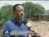 [视频]防汛抢险 各地积极应对自然灾害