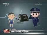 [视频]浙江杭州:7岁男孩 突然发现家里没人之后