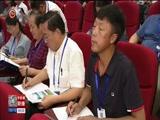 """[贵州新闻联播]全国""""基础教育跨越式发展创新试验研究""""年会举行"""