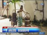 两岸新新闻 2018.7.21 - 厦门卫视 00:28:33