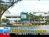 [新闻30分]新加坡保健集团遭网络攻击 李显龙等约150万人个人信息被盗