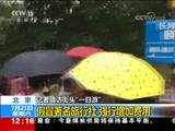 """[新闻30分]北京 记者暗访街头""""一日游"""" 虚假承诺 变了味的""""一日游"""""""
