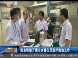 [甘肃新闻]我省积极开展东乡县伤员医疗救治工作
